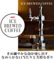 ice brewed coffee